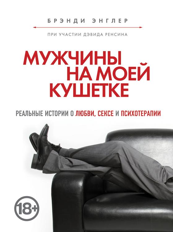 Психология и психотерапия  Флибуста