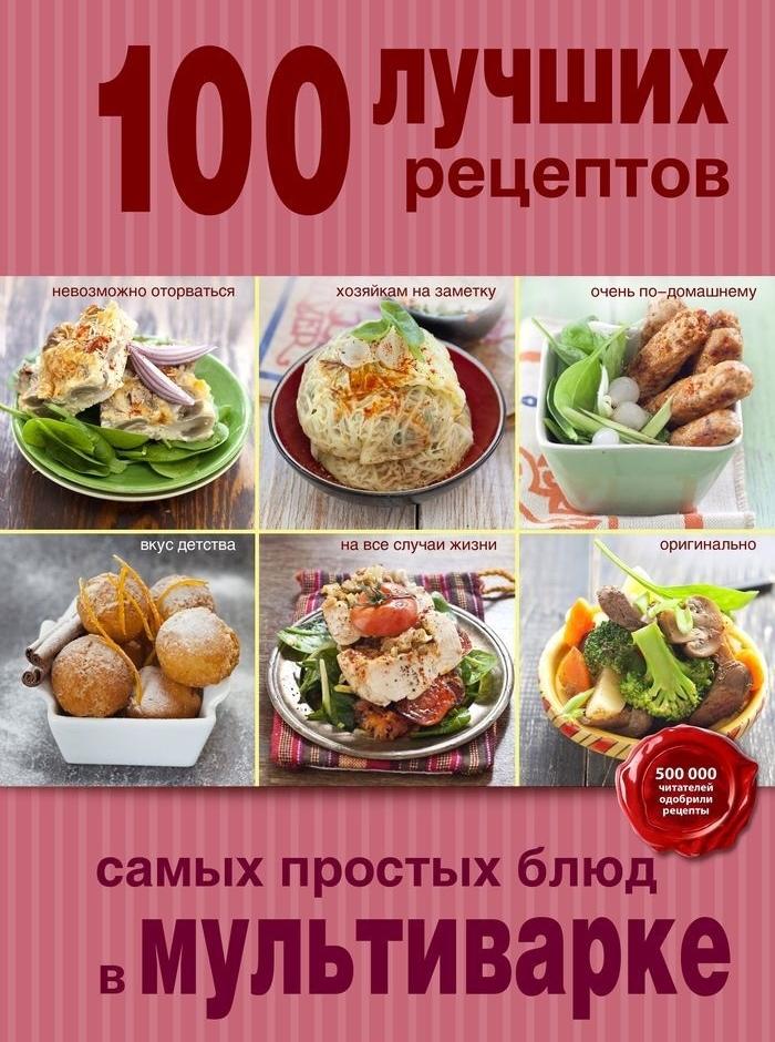 Простое блюдо в мультиварке рецепты с фото