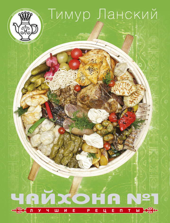 Скачать книгу узбекскую кухню