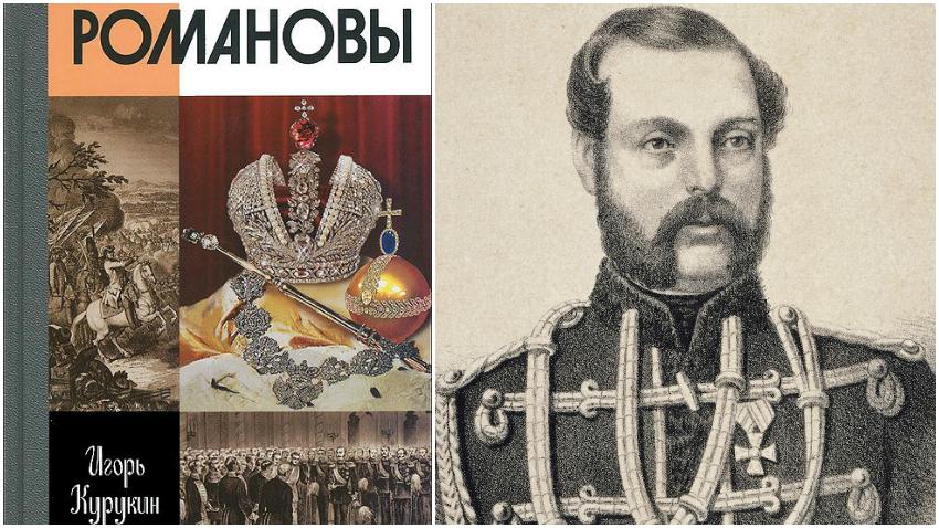 Романовы история великой династии книгу скачать