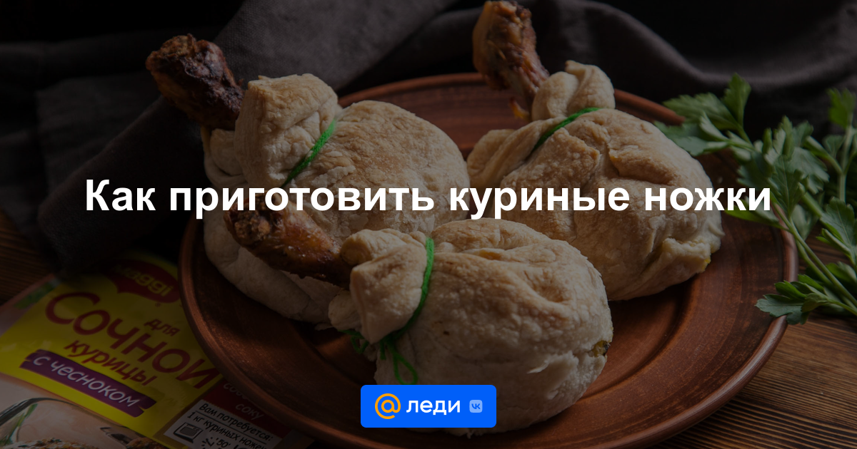 Как приготовить куриные голени: 7 рецептов