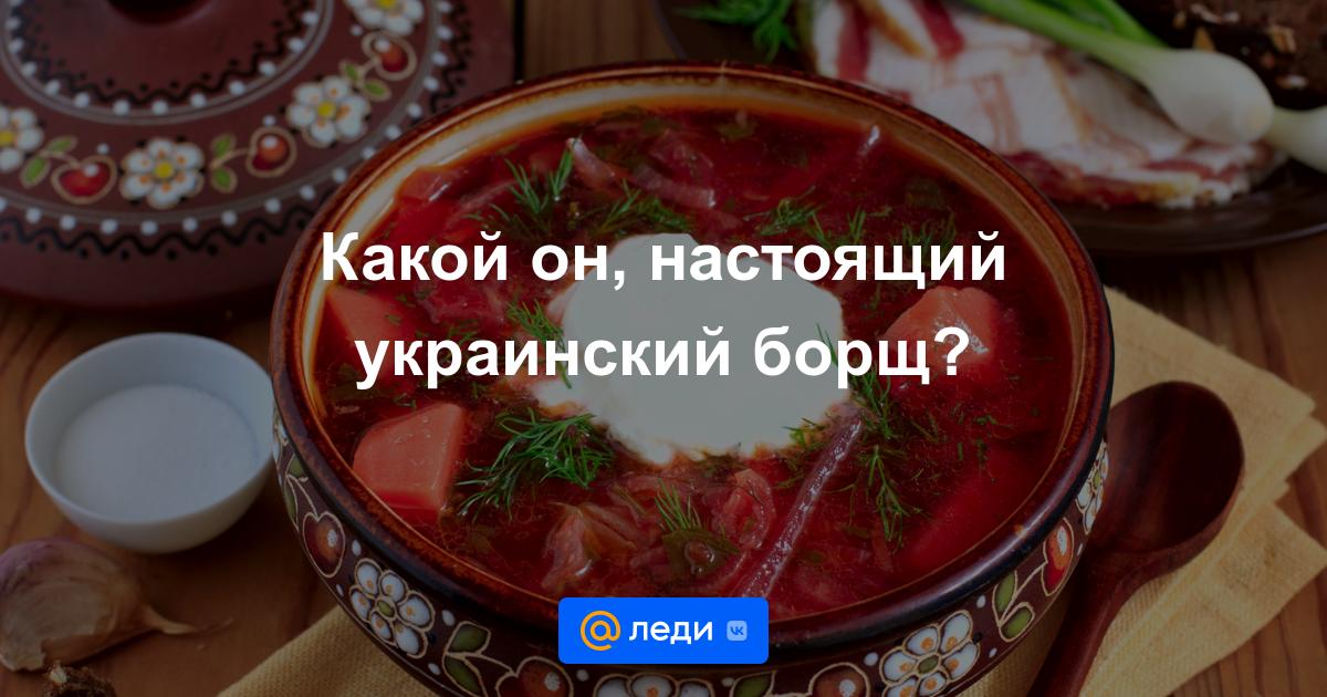 Вкусный украинский борщ рецепт пошаговый