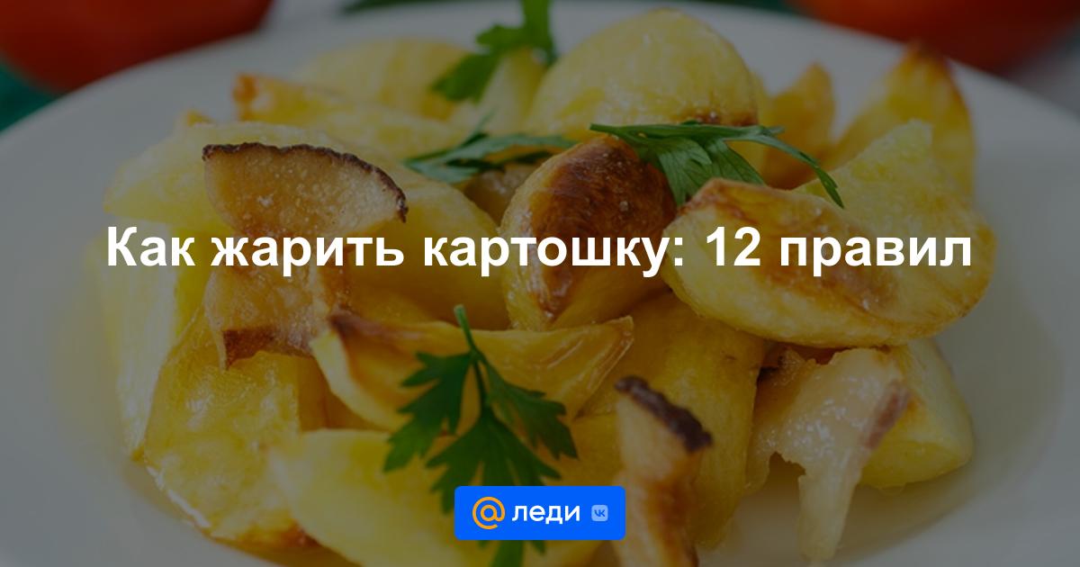 как вкусно пожарить картошку с луком на сковороде фото рецепт