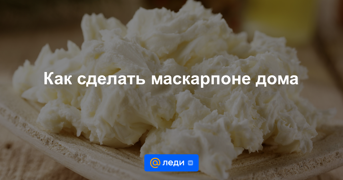 Рецепт крема маскарпоне в домашних условиях
