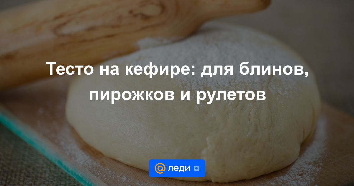 Рецепты теста для пирожков на кефире