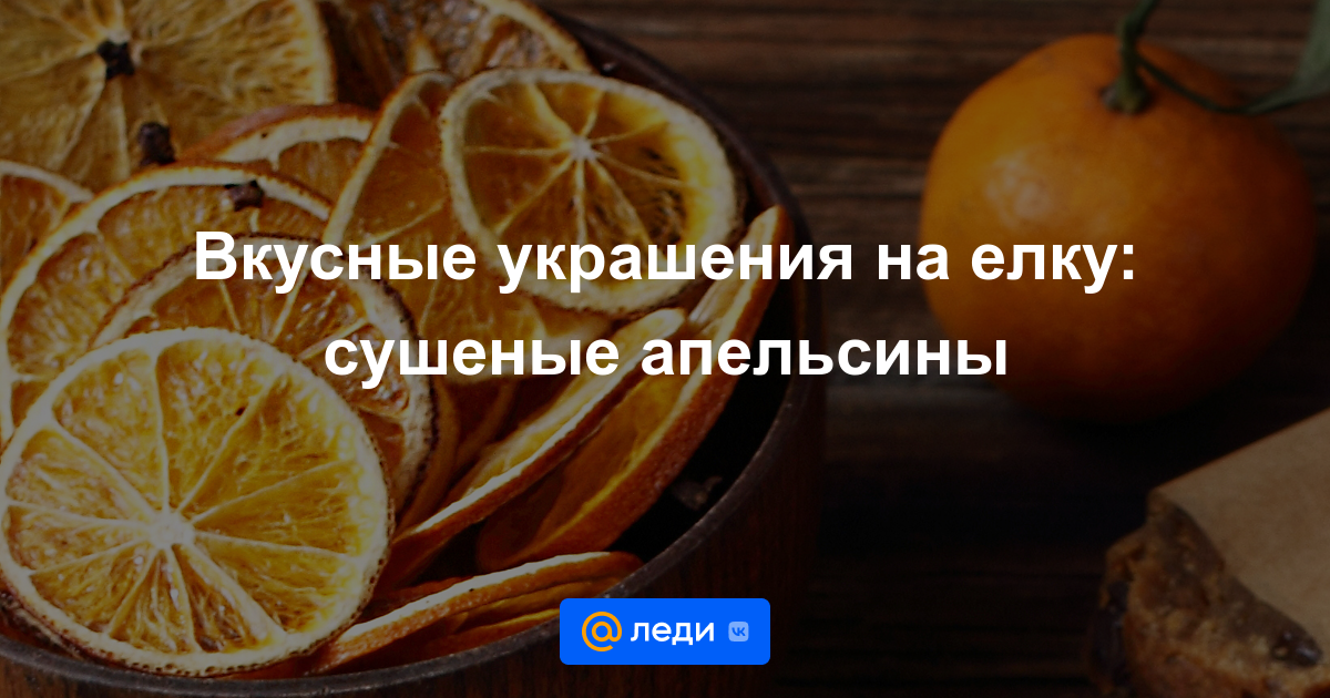 Как сделать сушёные апельсины 1
