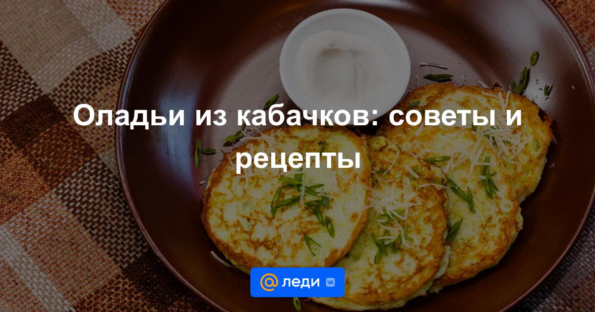 Оладья из кабачков самый простой рецепт