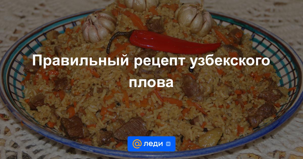 Рецепт узбекского плова в казане пошагово