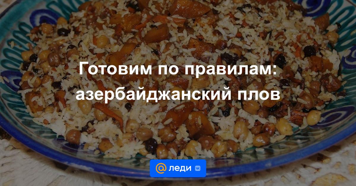Рецепт азербайджанского плова с фото пошагово в