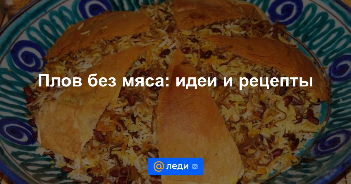 Рецепт плова с мясом свинины пошагово