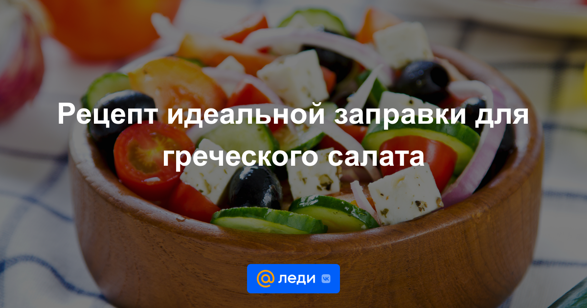 Как сделать заправку к греческому салату