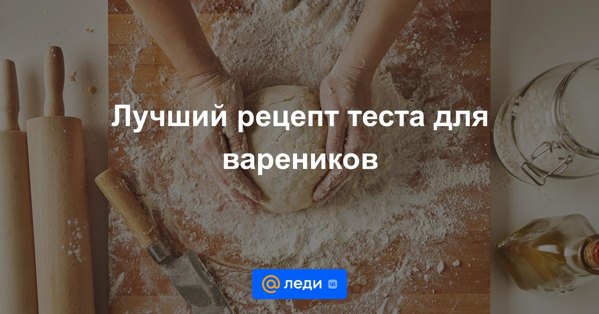 Как сделать тесто для вареников рецепт