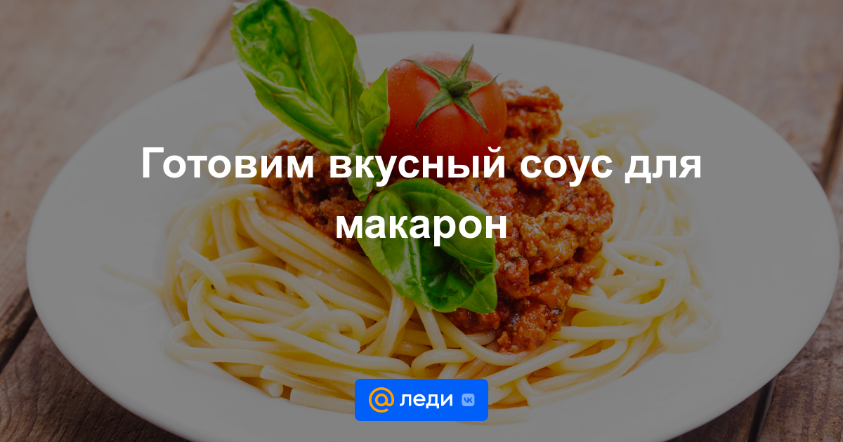 Как приготовить подлив с колбасой к макаронам