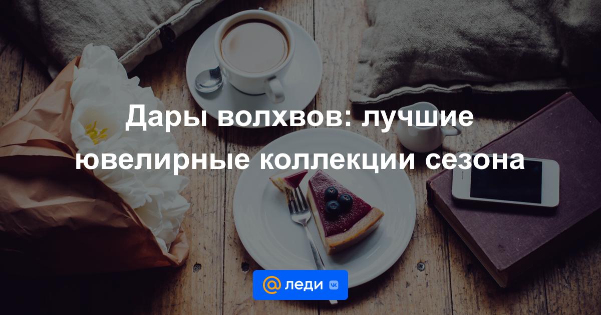 94dc939937f7 Дары волхвов: лучшие ювелирные коллекции сезона - Мода - Леди Mail.ru