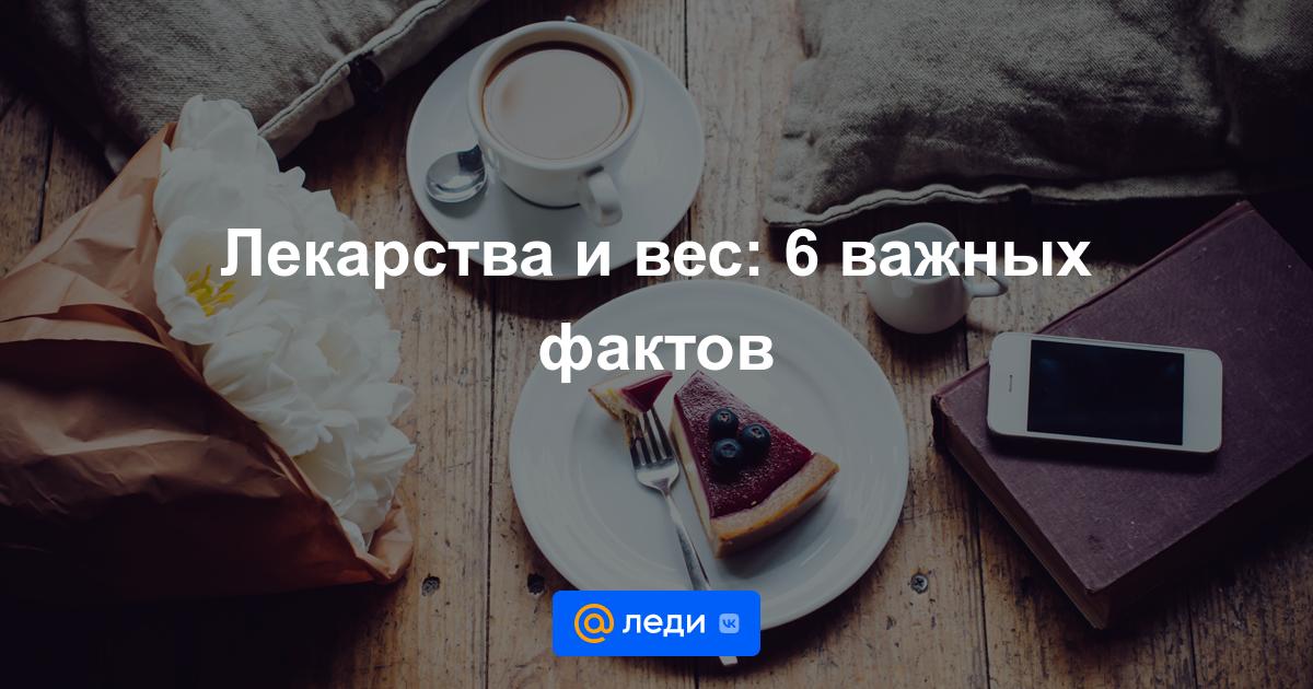Лекарства и вес: 6 важных фактов - Диета и питание - Леди Mail.Ru