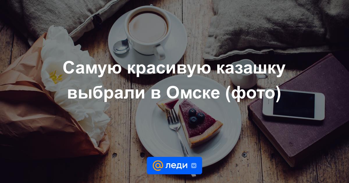 казашки знакомства в омске