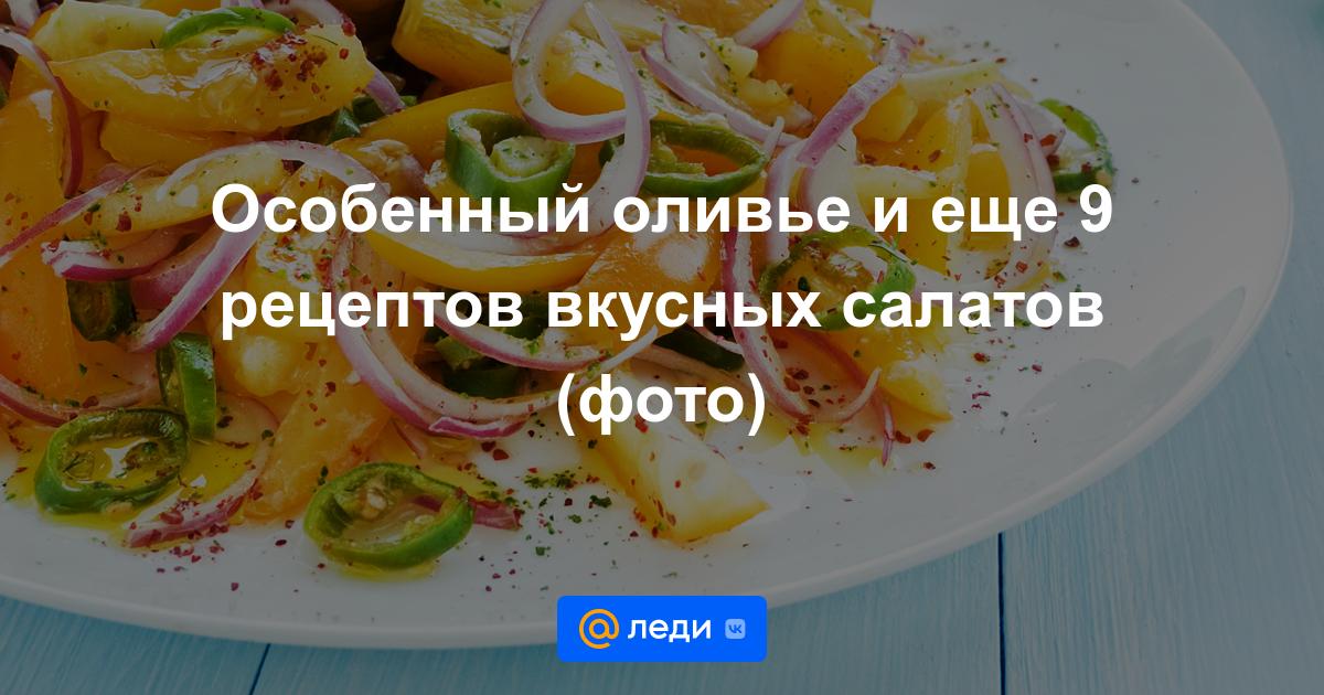 Салат оливье рецепт с рецепты