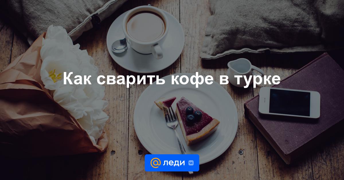 Как приготовить вкусное кофе в кофеварке