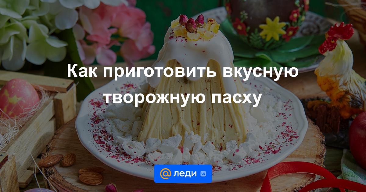 Вкусные рецепты пасху рецепты фото