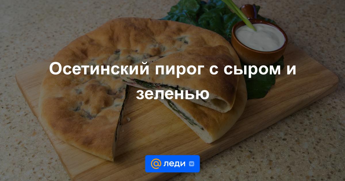 Осетинский пирог на сковороде рецепт