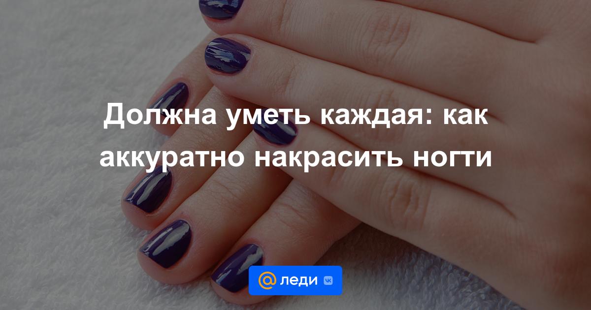 Если снится как красишь ногти
