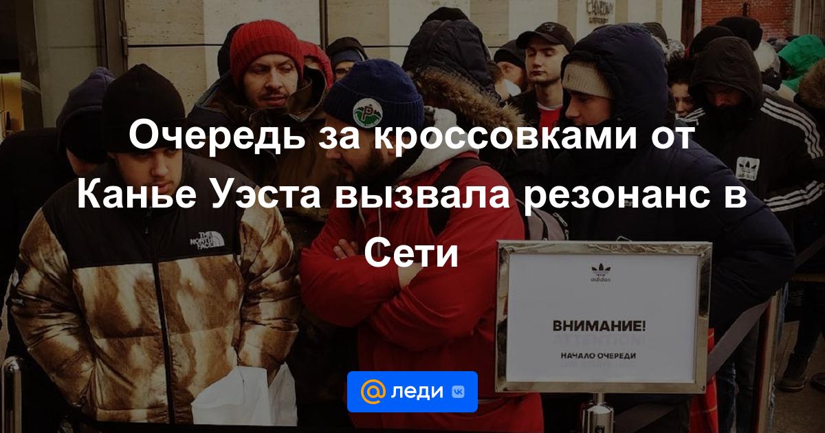 В Москве за кроссовками от Канье Уэста выстроилась трехдневная очередь