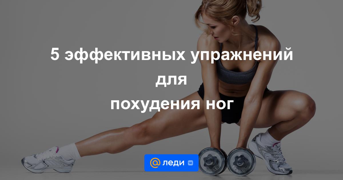 5 эффективных упражнений для быстрого похудения
