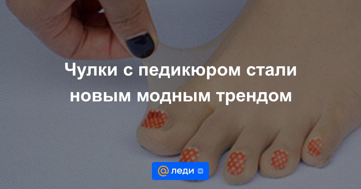 Шлюхи в чулках с накрашенными ногтями на ногах 12 фотография