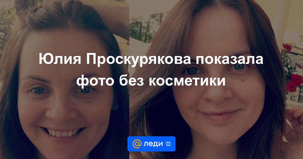 Проскурякова юлия без макияжа
