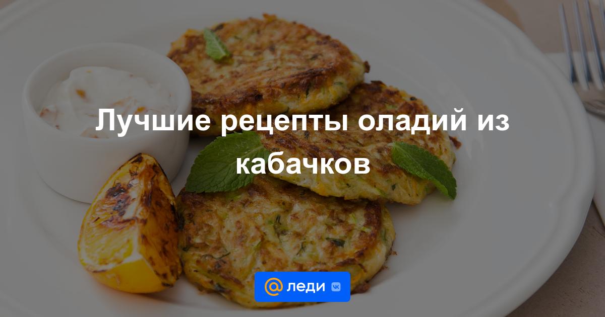 Оладьи кабачки рецепт пошаговый