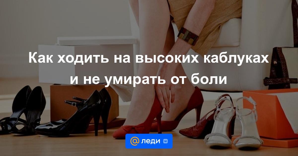 Как научится ходить на каблуках в домашних условиях 758