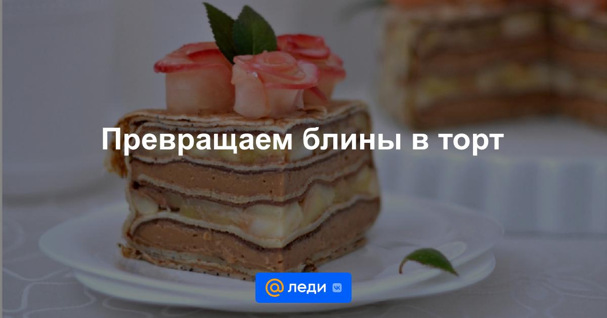 Блинный сладкий торт фото