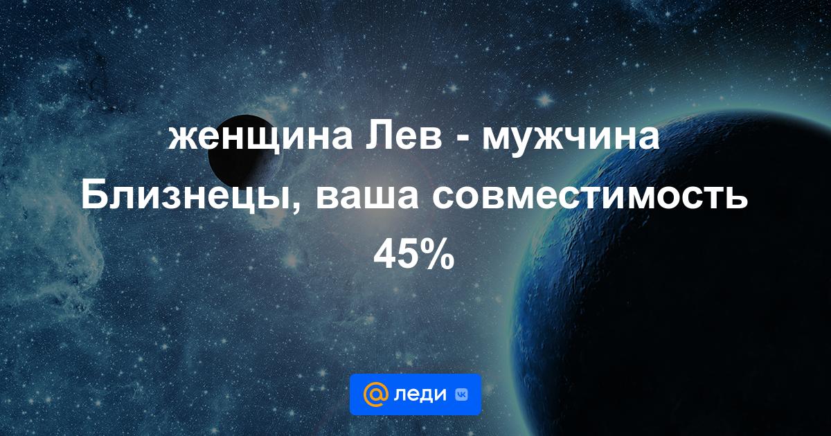 гороскоп совместимости ужчина близнецы женщина скорпион идеи России Главная