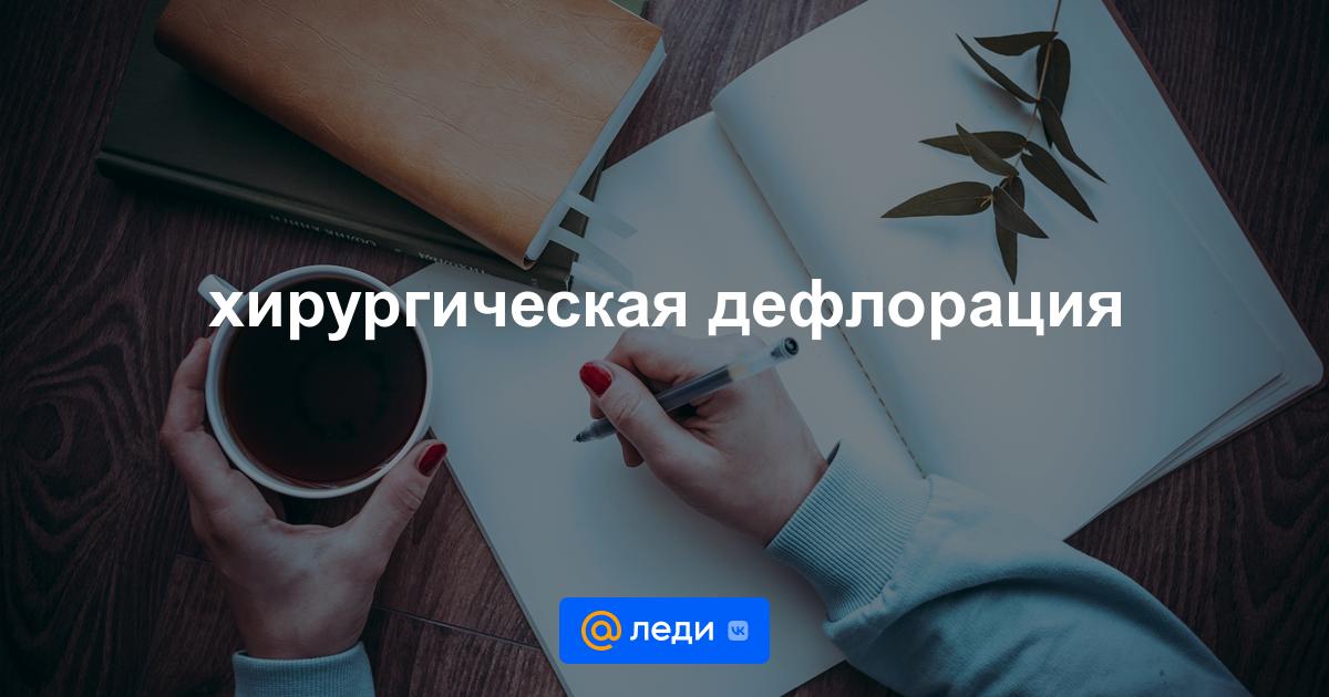Дефлорация Девочек