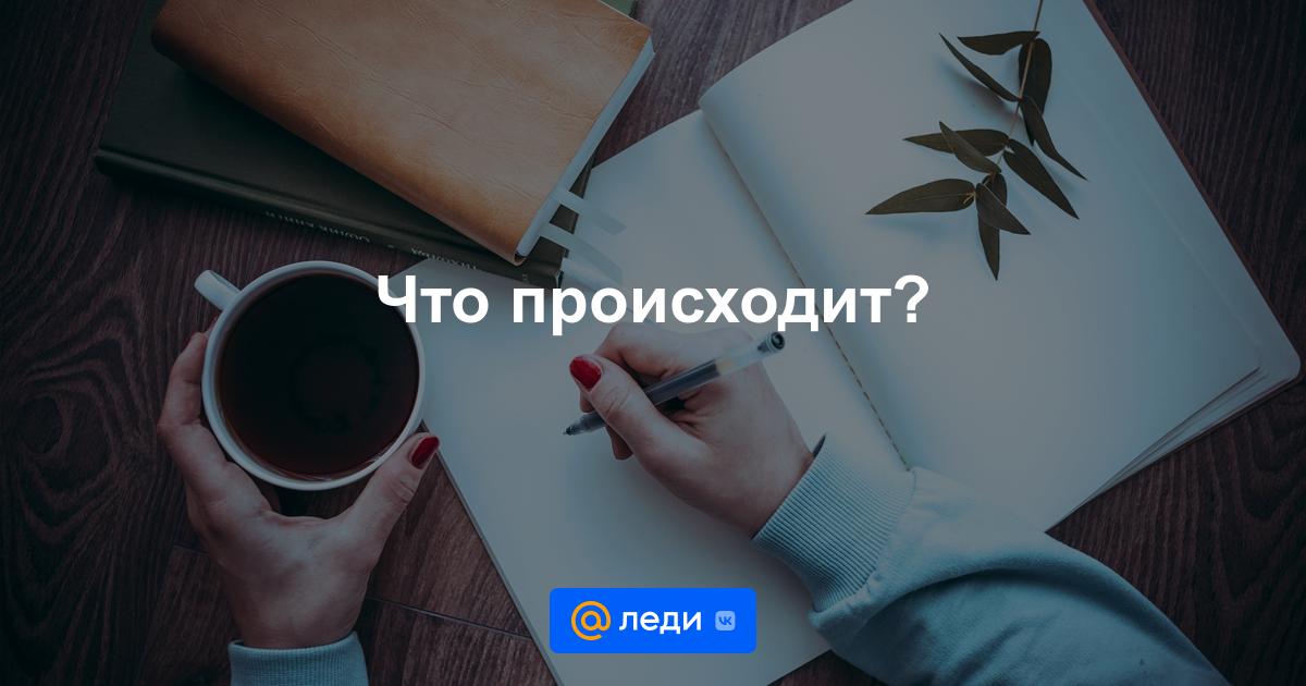 Что происходит? - Леди Mail.ru