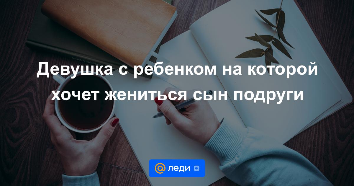 ya-srochno-ishu-devushku-zhenitsya-ozabochennaya-hochet-trahatsya