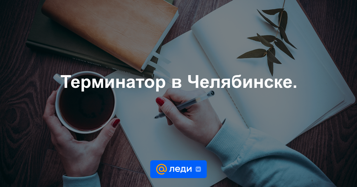 гей форум майл челябинск
