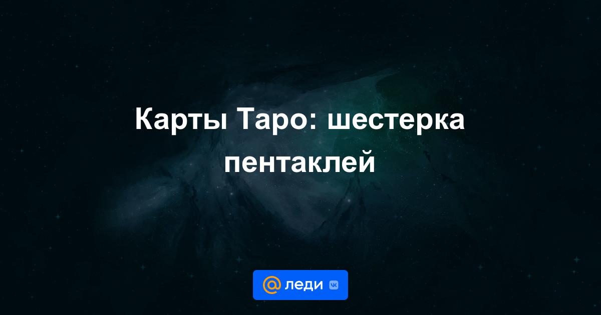 Гадание на желание таро mail.ru таро дама мечей значение